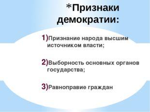 Признаки демократии: Признание народа высшим источником власти; Выборность ос