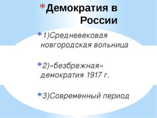 Демократия в России 1)Средневековая новгородская вольница 2)«безбрежная» демо