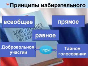 Принципы избирательного права всеобщее прямое равное Добровольном участии Тай