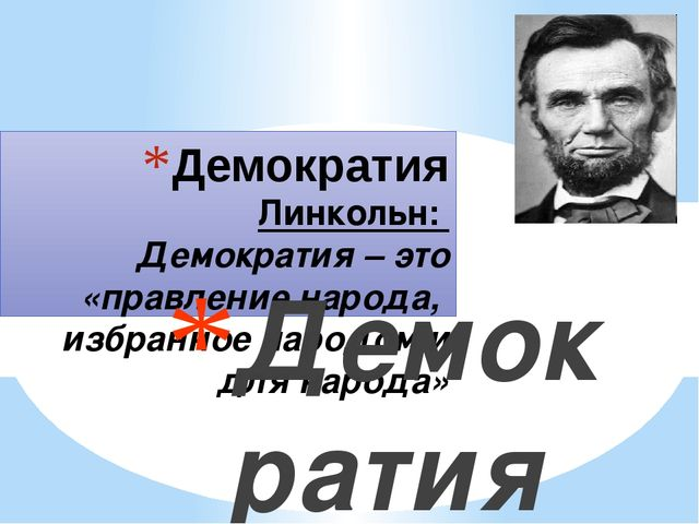 Демократия Линкольн: Демократия – это «правление народа, избранное народом и...