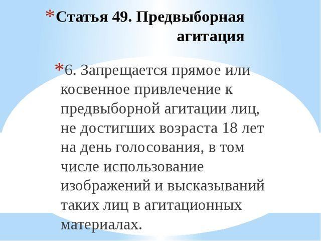 Статья 49. Предвыборная агитация 6. Запрещается прямое или косвенное привлече...