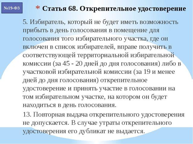 Статья 68. Открепительное удостоверение 5. Избиратель, который не будет иметь...