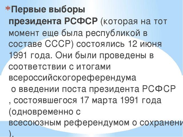 Первыевыборыпрезидента РСФСР(которая на тот момент еще была республикой в...