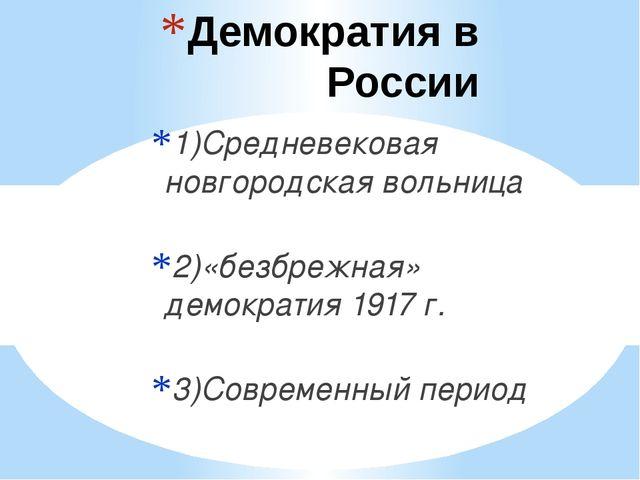 Демократия в России 1)Средневековая новгородская вольница 2)«безбрежная» демо...