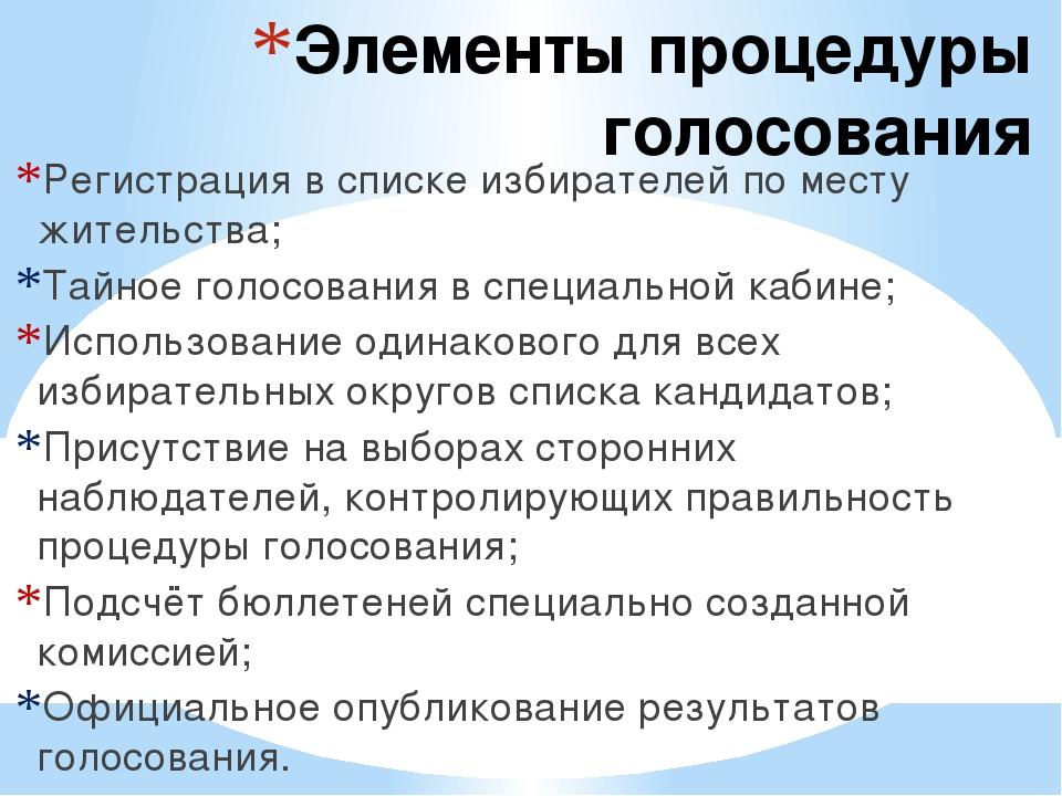 Элементы процедуры голосования Регистрация в списке избирателей по месту жите...