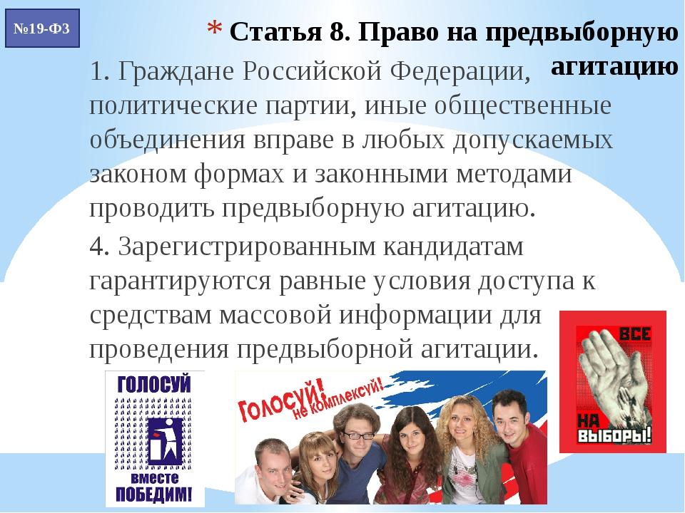 Статья 8. Право на предвыборную агитацию 1. Граждане Российской Федерации, по...