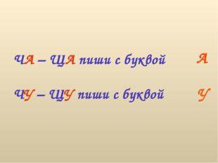 ЧА – ЩА пиши с буквой ЧУ – ЩУ пиши с буквой А У