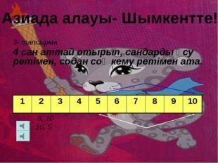 Азиада алауы- Шымкентте! 3- тапсырма 4 сан аттай отырып, сандарды өсу ретімен