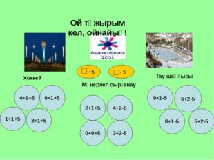 +5   4+1+5 0+1+5 1+1+5 2+1+5 3+1+5 9+1-5 4+2-5 8+1-5 6+2-5 5+2-5 - 5 Ой
