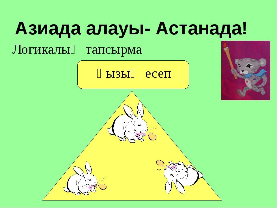Логикалық тапсырма Қызық есеп Азиада алауы- Астанада!