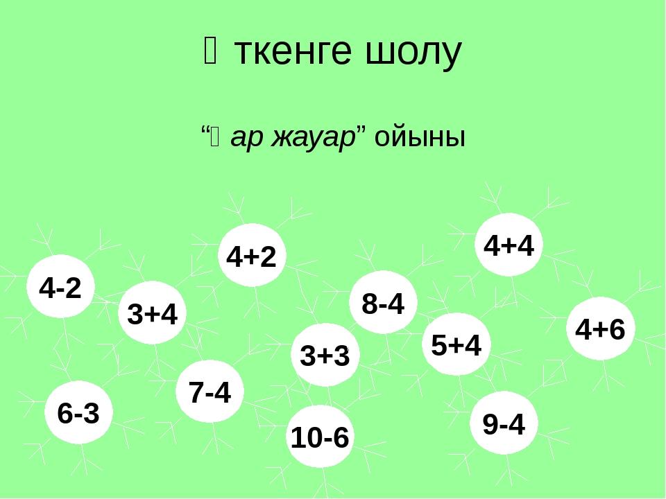 """Өткенге шолу """"Қар жауар"""" ойыны  4+2 4-2 3+4 7-4 3+3 6-3 4+4 8-4 4+6 10-6 5..."""
