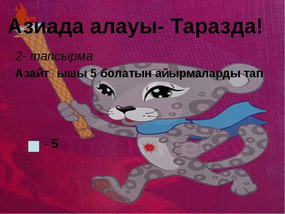 Азиада алауы- Таразда! 2- тапсырма Азайтқышы 5 болатын айырмаларды тап - 5