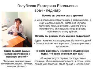 Голубеево Екатерина Евгеньевна врач - педиатр Какие бывают самые частыезаболе