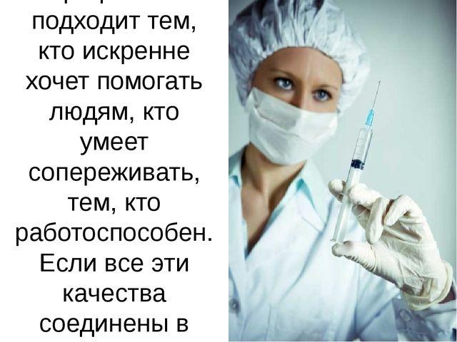 Доктором может быть не каждый. Это действительно призвание. Эта профессия под...