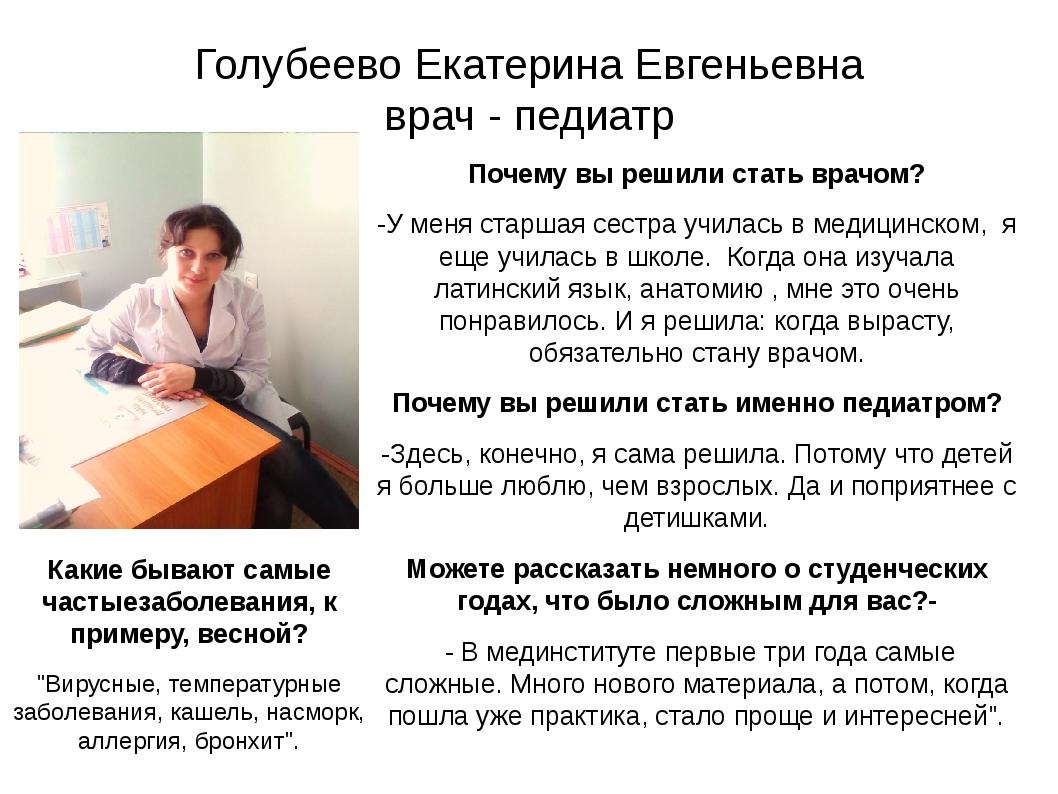 Голубеево Екатерина Евгеньевна врач - педиатр Какие бывают самые частыезаболе...