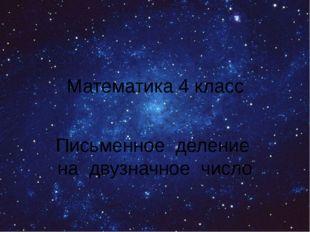 Математика 4 класс Письменное деление на двузначное число