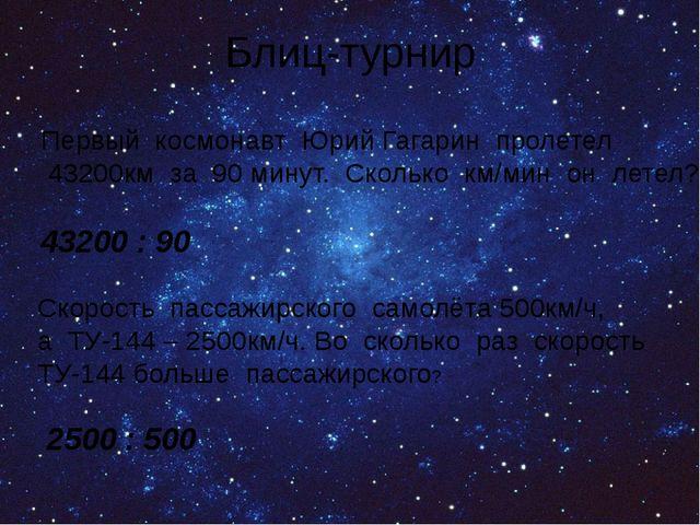 Блиц-турнир Первый космонавт Юрий Гагарин пролетел 43200км за 90 минут. Сколь...