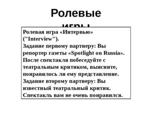 """Ролевые игры Ролевая игра «Интервью» (""""Interview""""). Задание первому партнеру:"""