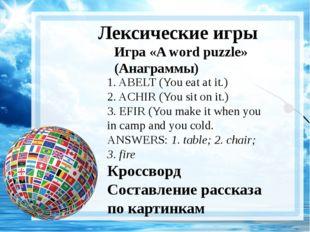 A good beginning makes a good ending… Лексические игры Игра «A word puzzle» (