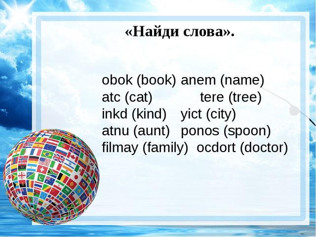 A good beginning makes a good ending… «Найди слова». obok (book) 	anem (name)...