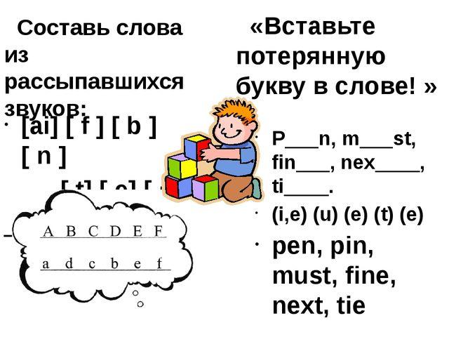 Составь слова из рассыпавшихся звуков: [ai] [ f ] [ b ] [ n ] [ t] [ е] [ s...