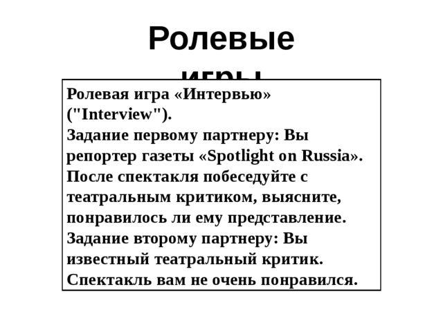 """Ролевые игры Ролевая игра «Интервью» (""""Interview""""). Задание первому партнеру:..."""