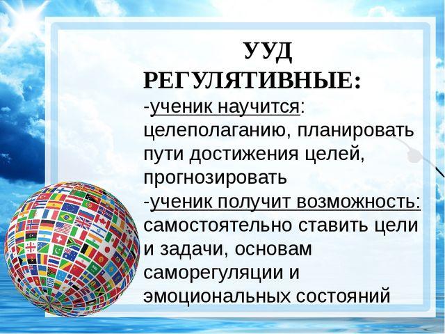 A good beginning makes a good ending… УУД РЕГУЛЯТИВНЫЕ: -ученик научится: цел...