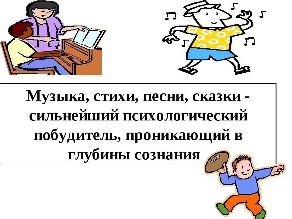 Музыка, стихи, песни, сказки - сильнейший психологический побудитель, проника...