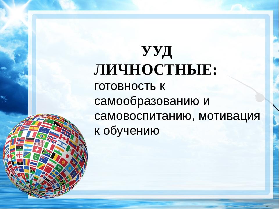 A good beginning makes a good ending… УУД ЛИЧНОСТНЫЕ: готовность к самообразо...
