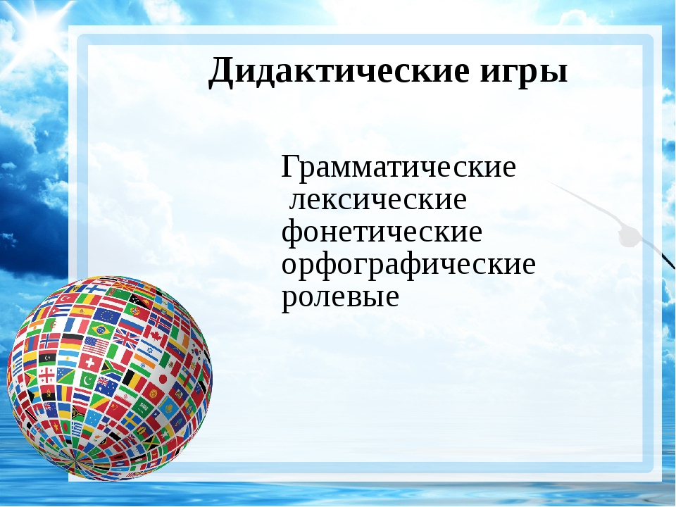 A good beginning makes a good ending… Дидактические игры Грамматические лекси...