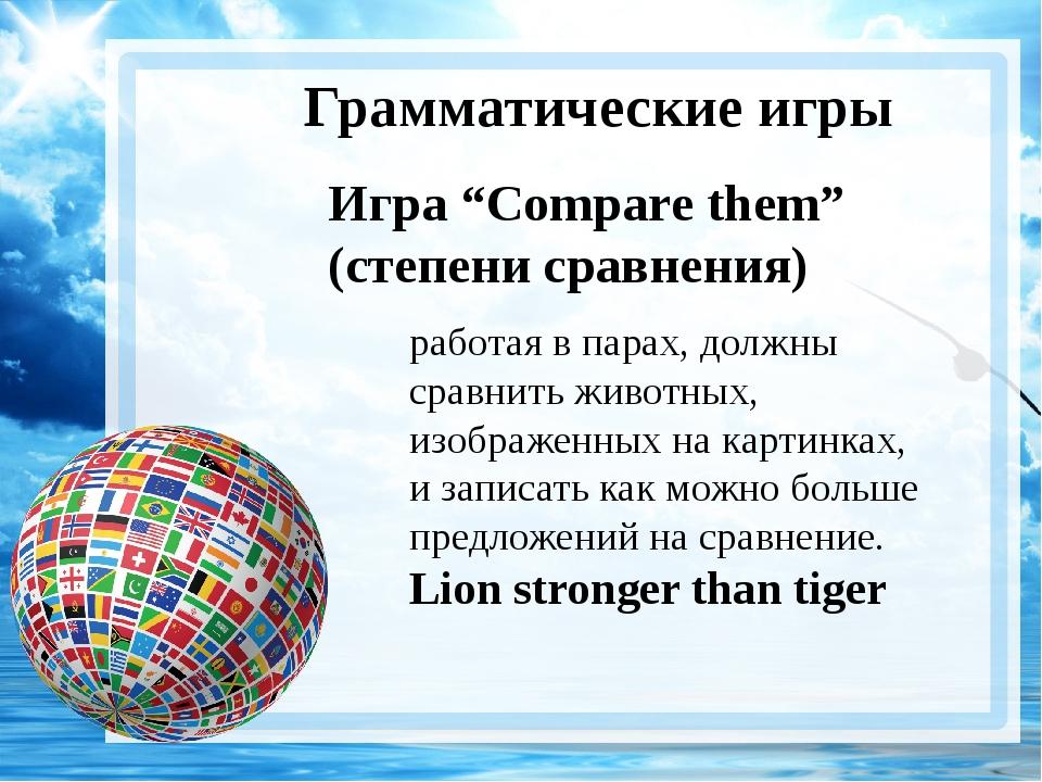 "A good beginning makes a good ending… Грамматические игры Игра ""Compare them""..."