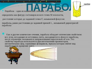 ПАРАБОЛА Парабола – одно из конических сечений. Эту кривую можно определить