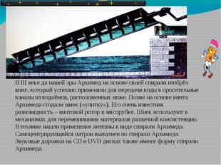 В III веке да нашей эры Архимед на основе своей спирали изобрёл винт, которы