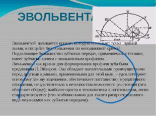 ЭВОЛЬВЕНТА Эвольвентой называется кривая, которую описывает точка прямой лин