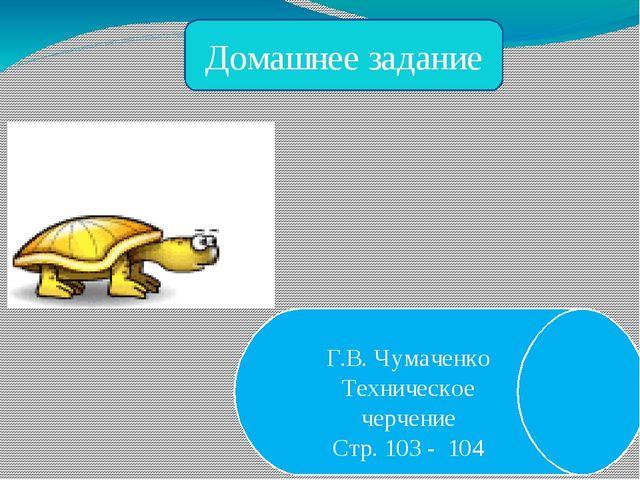 Домашнее задание Г.В. Чумаченко Техническое черчение Стр. 103 - 104