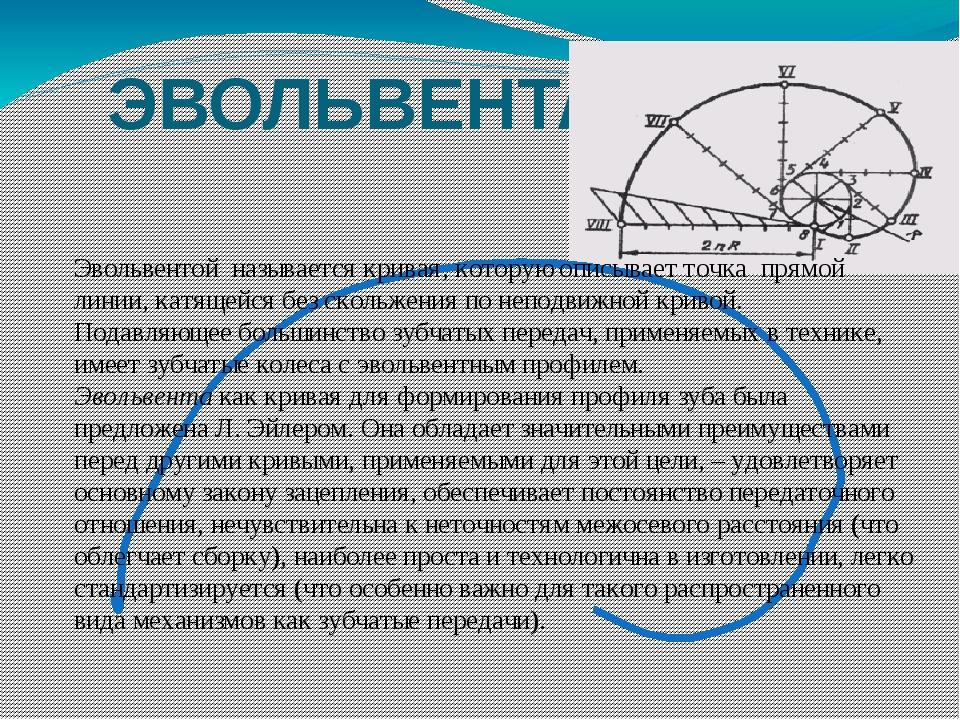 ЭВОЛЬВЕНТА Эвольвентой называется кривая, которую описывает точка прямой лин...