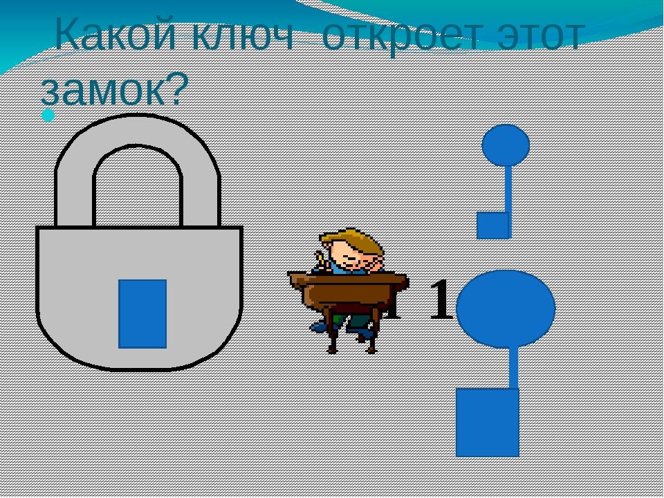 Какой ключ откроет этот замок?  М 1:1 М 1:2 М 1:20