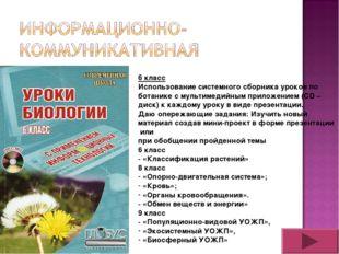 6 класс Использование системного сборника уроков по ботанике с мультимедийным