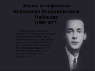 ˝Я американский писатель, рожденный в России, получивший образование в Англи
