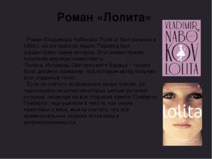 Роман «Лолита» Роман Владимира Набокова 'Лолита' был написан в 1955 г. на анг