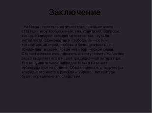 Заключение Набоков - писатель интеллектуал, превыше всего ставящий игру вообр
