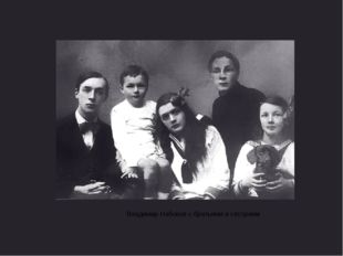 Владимир Набоков с братьями и сёстрами