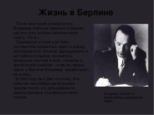 Владимир Набоков во время работы над романом «Дар». Жизнь в Берлине После око