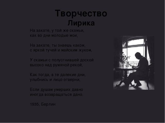 Творчество Лирика На закате, у той же скамьи, как во дни молодые мои, На зака...