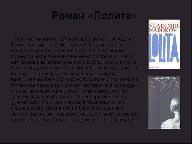 Роман «Лолита» У нас нет никакого желания прославлять господина 'Гумберта Гум...