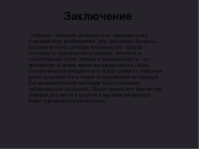 Заключение Набоков - писатель интеллектуал, превыше всего ставящий игру вообр...