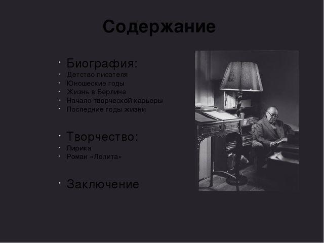 Содержание Биография: Детство писателя Юношеские годы Жизнь в Берлине Начало...