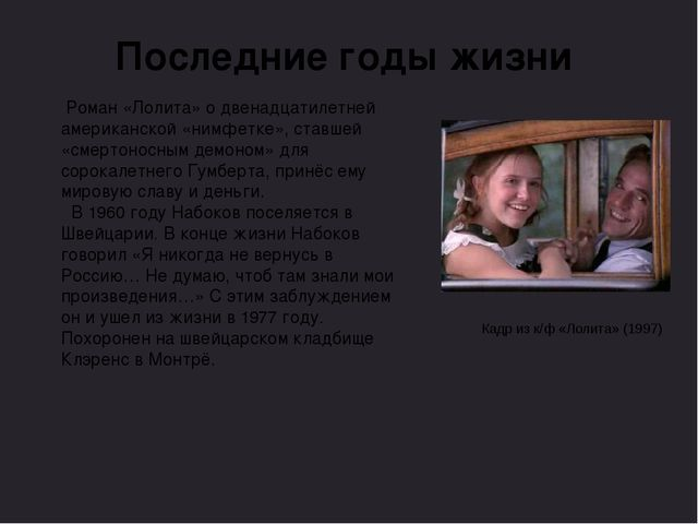 Кадр из к/ф «Лолита» (1997) Последние годы жизни Роман «Лолита» о двенадцатил...