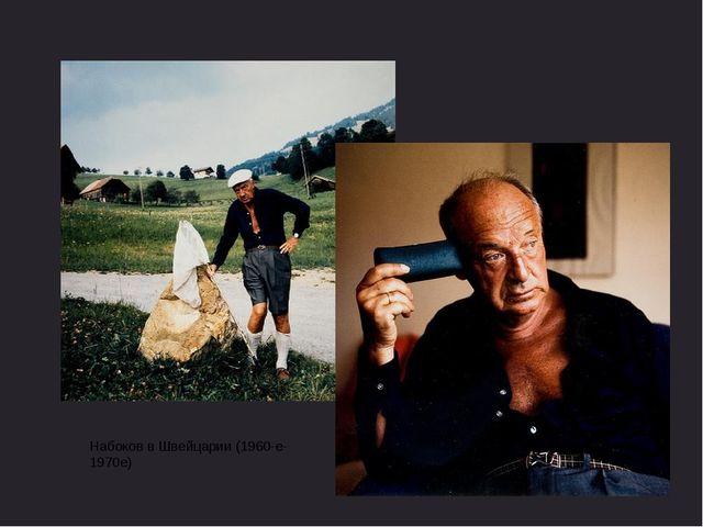 Набоков в Швейцарии (1960-е-1970е)