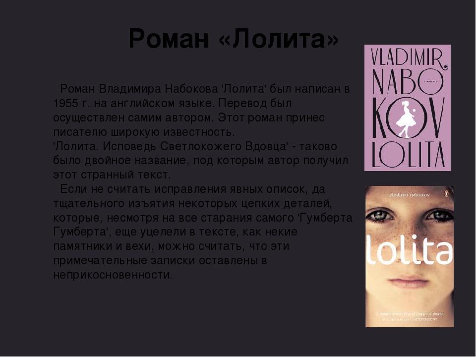 Роман «Лолита» Роман Владимира Набокова 'Лолита' был написан в 1955 г. на анг...